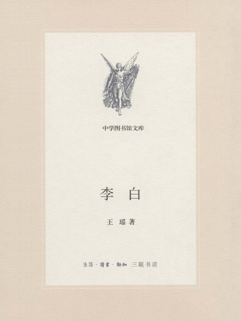 李白(中学图书馆文库)