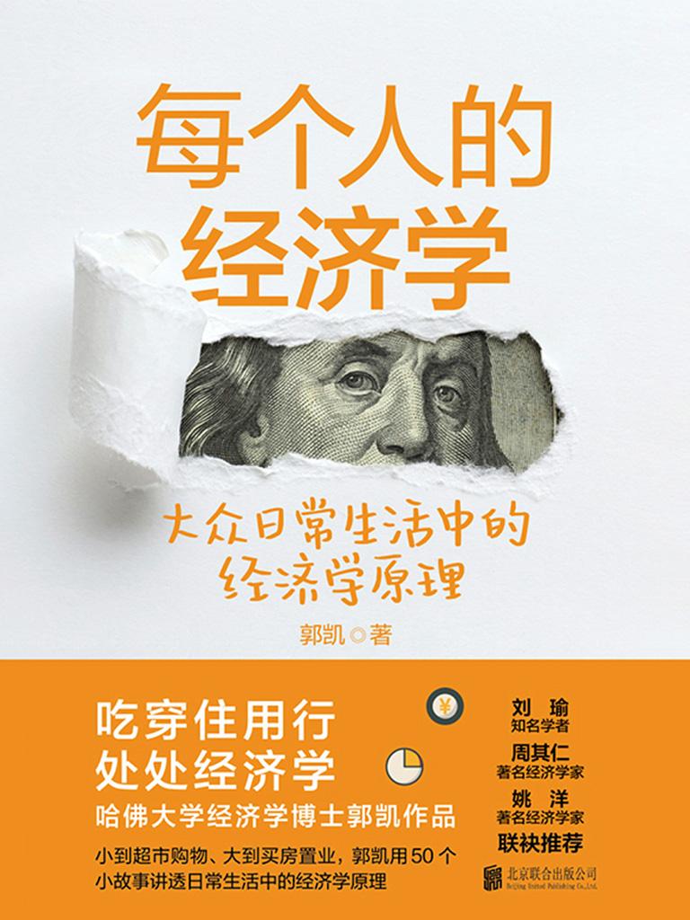 每个人的经济学:哈佛大学经济学博士郭凯作品
