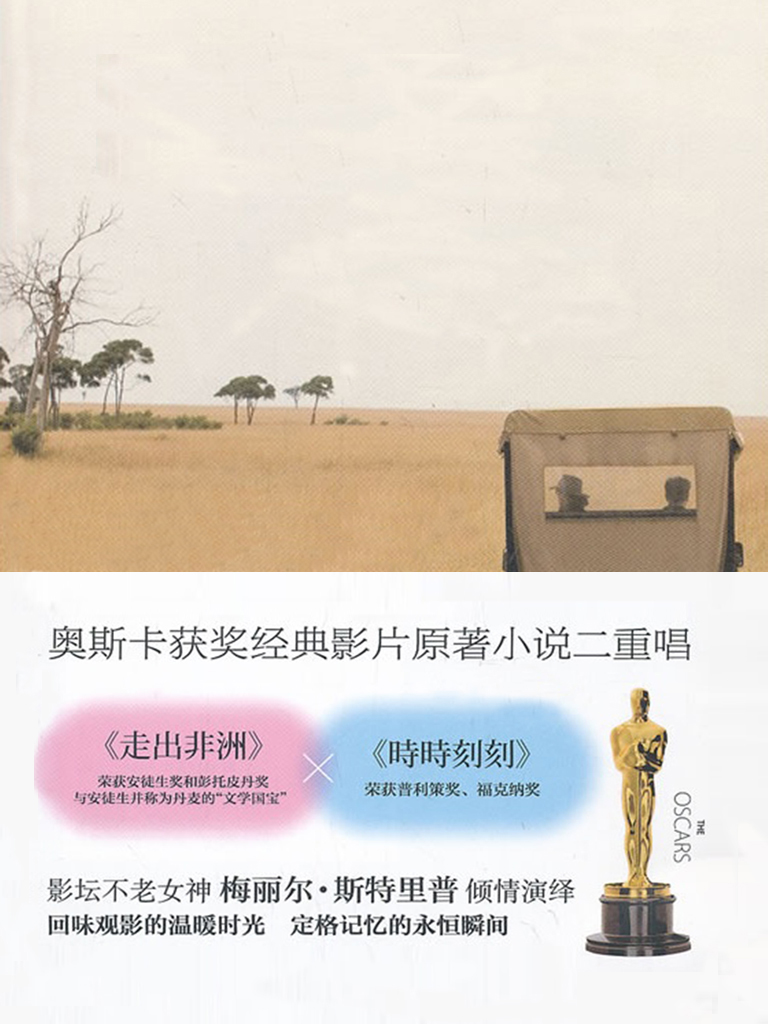 奥斯卡经典影片原著小说二重唱(走出非洲|时时刻刻 共两册)