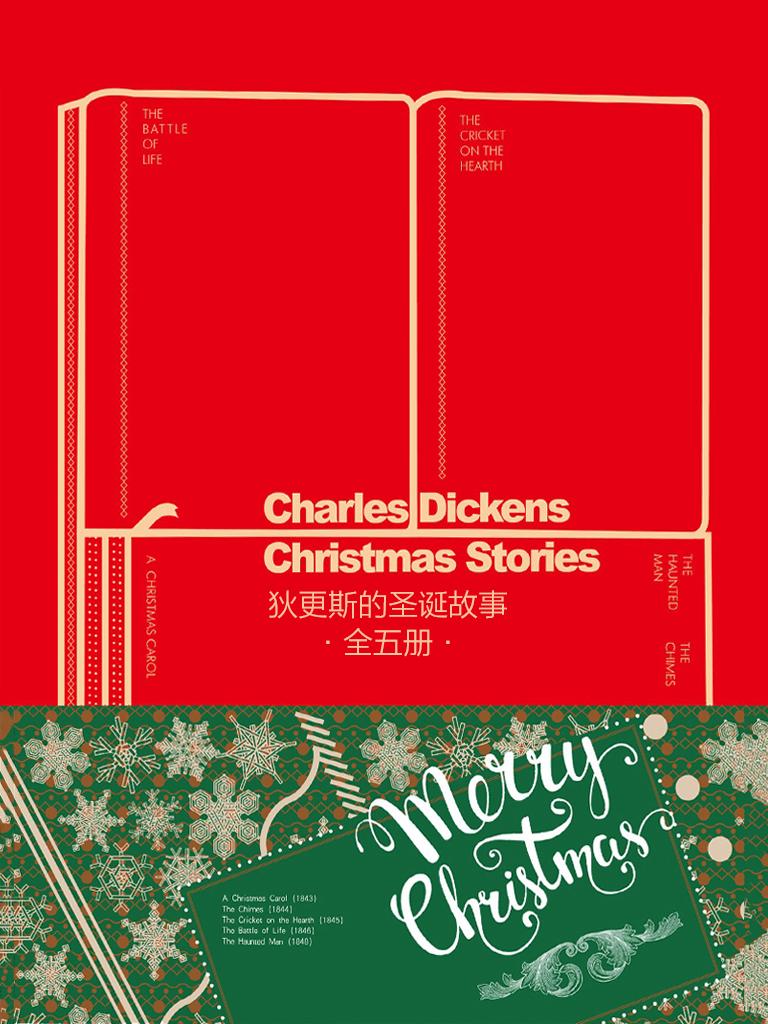 狄更斯的圣诞故事(全五册)