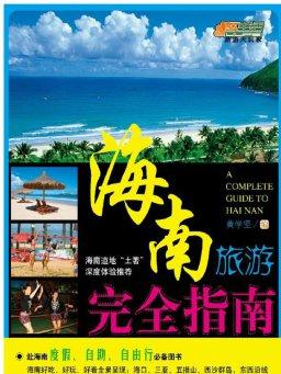 海南旅游完全指南