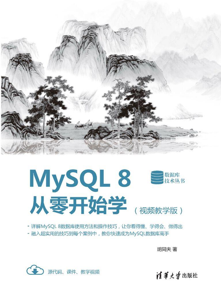 MySQL 8从零开始学(视频教学版)
