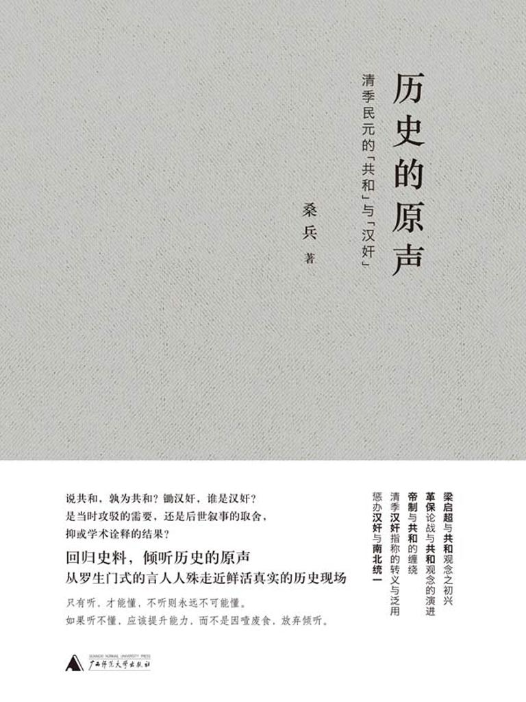历史的原声:清季民元的『共和』与『汉奸』