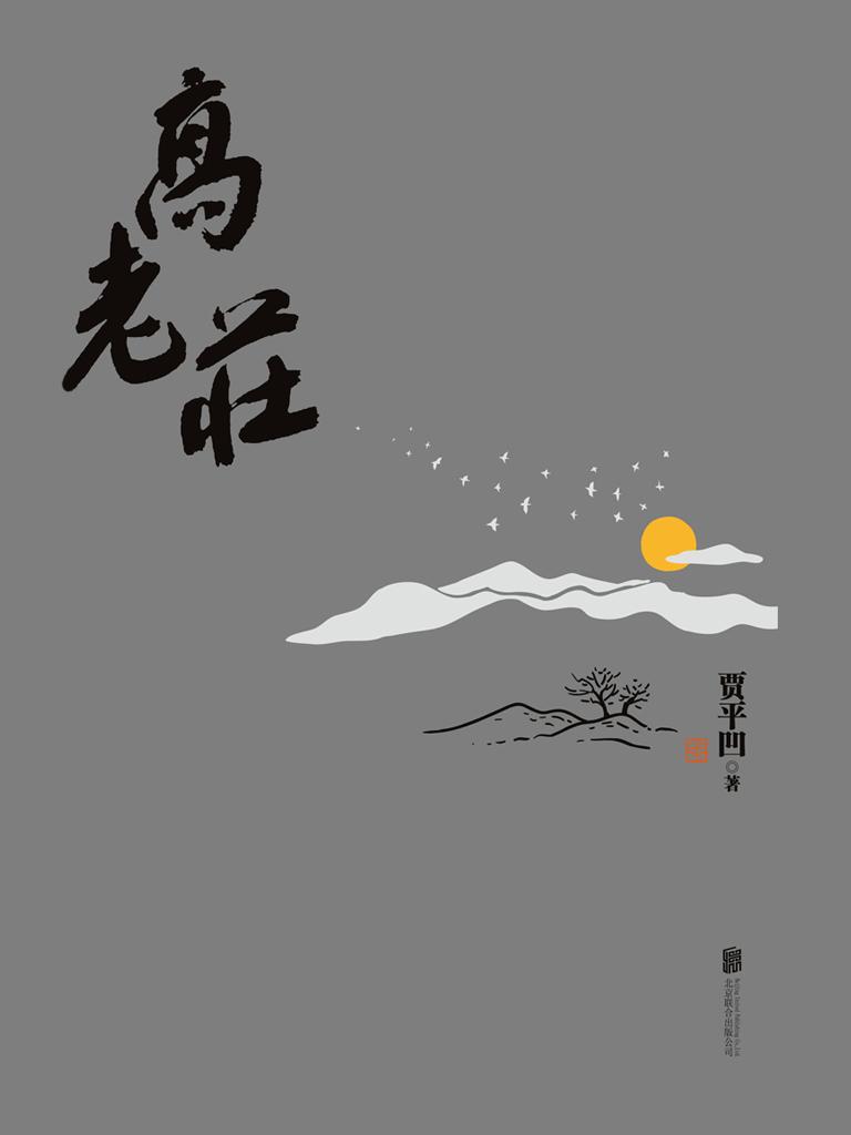 高老庄(贾平凹经典小说集)