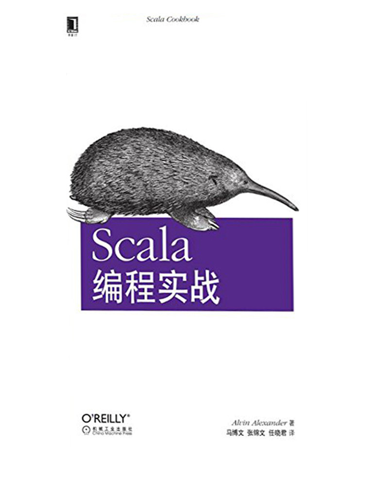 Scala编程实战