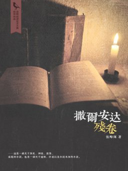 撒尔安达残卷(千种豆瓣高分原创作品·看小说)