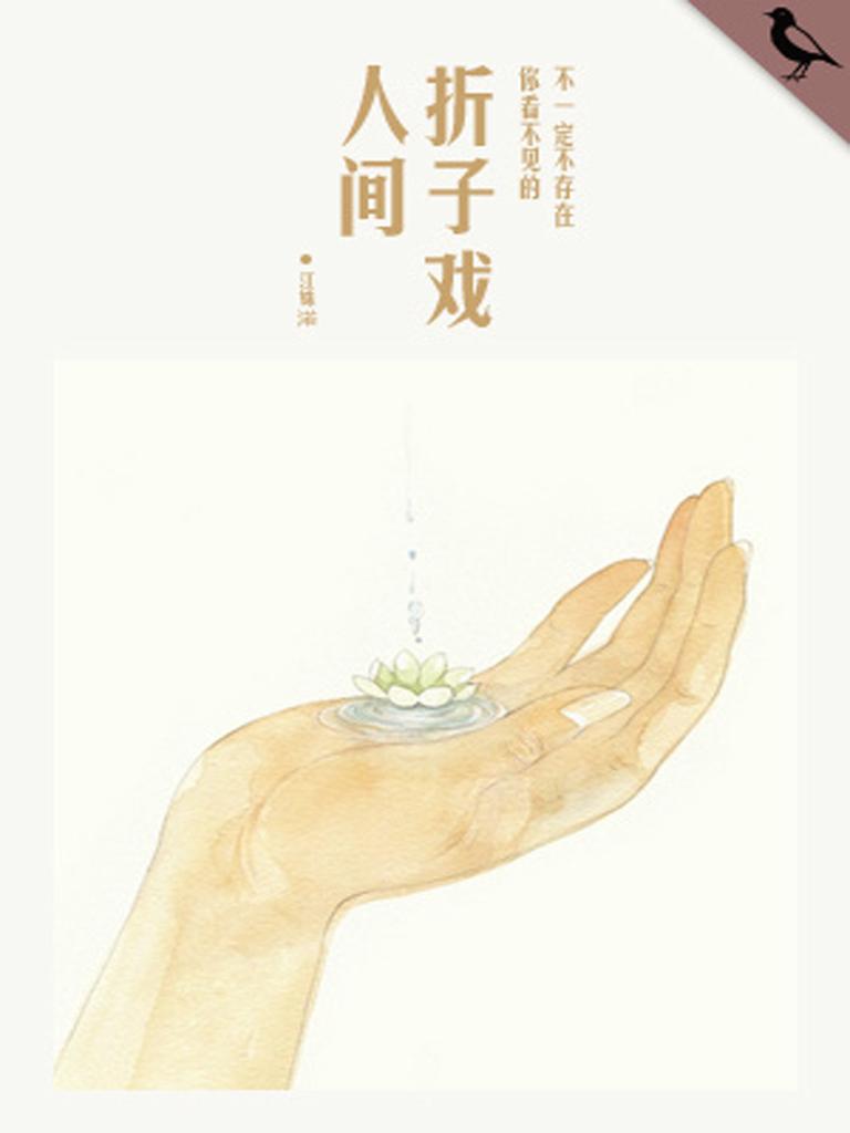 人间折子戏(千种豆瓣高分原创作品·短故事)
