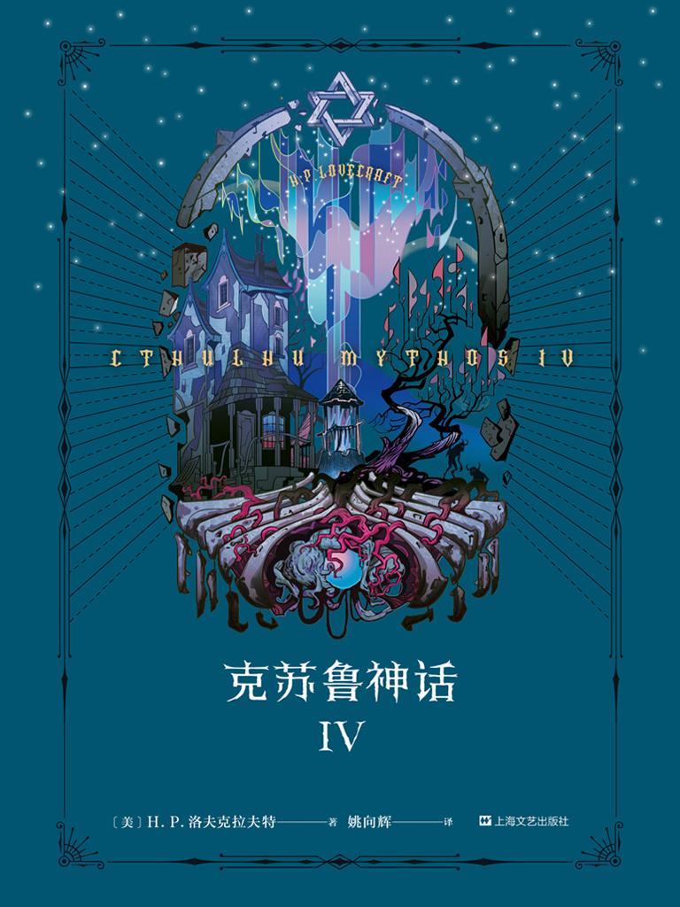 克苏鲁神话IV