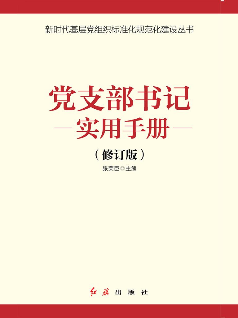 党支部书记实用手册(2021年版)