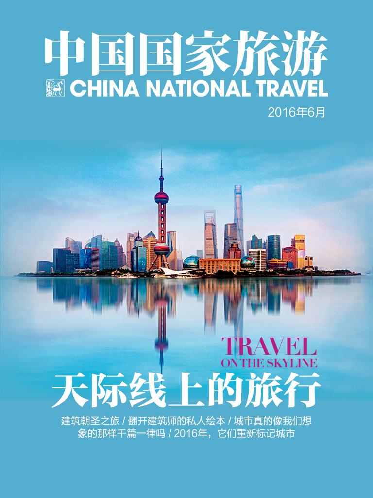 中国国家旅游(2016年6月)
