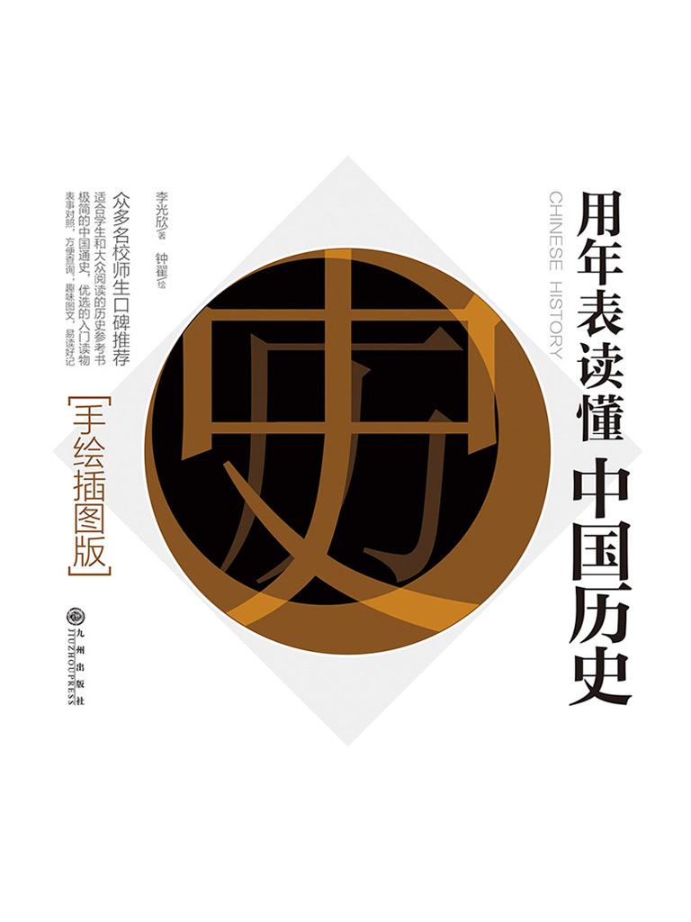 用年表读懂中国历史(手绘插图版)