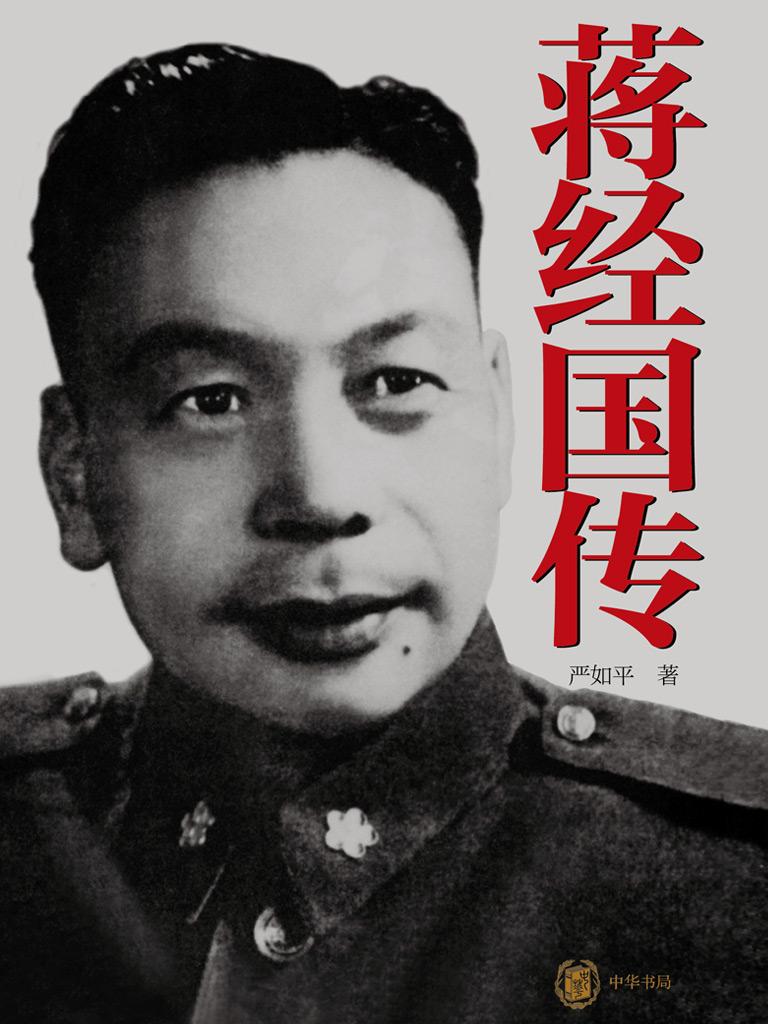 蒋经国传(中华书局版)