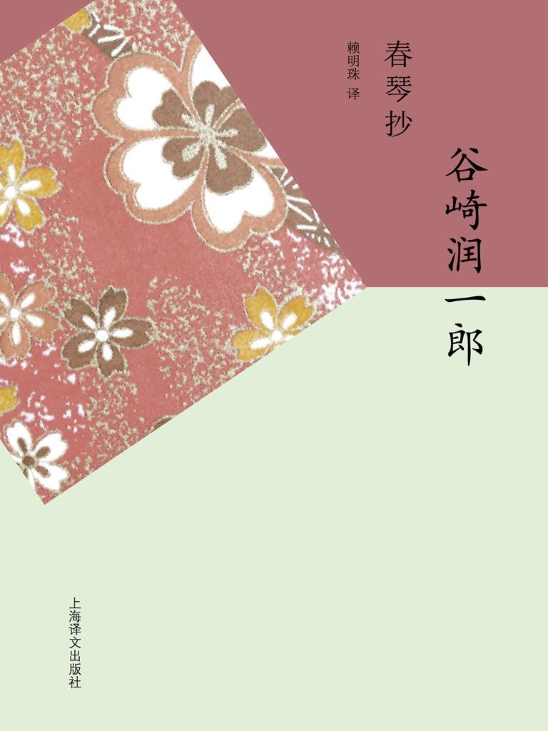 春琴抄(谷崎润一郎作品)
