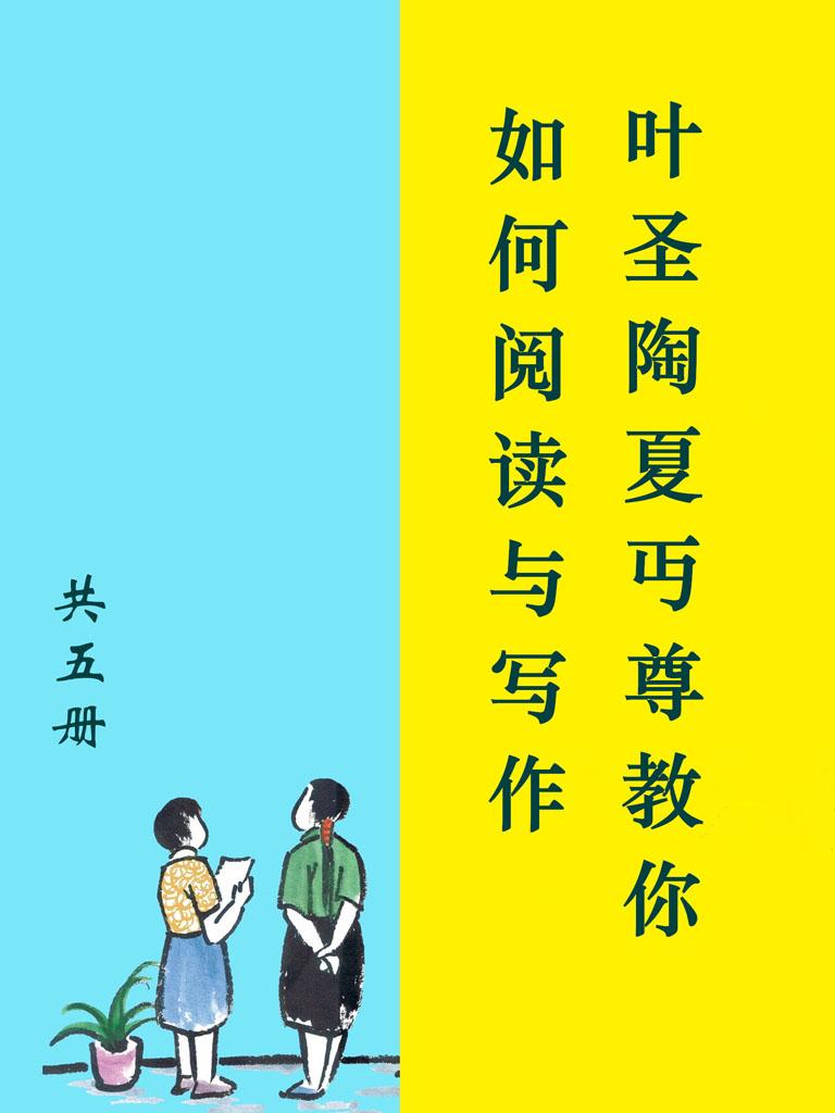 叶圣陶夏丏尊教你如何阅读与写作(共五册)