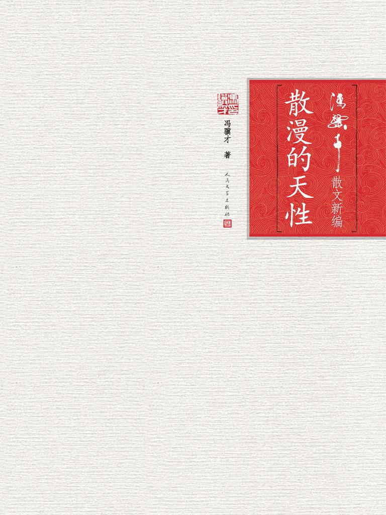 散漫的天性(冯骥才散文新编)