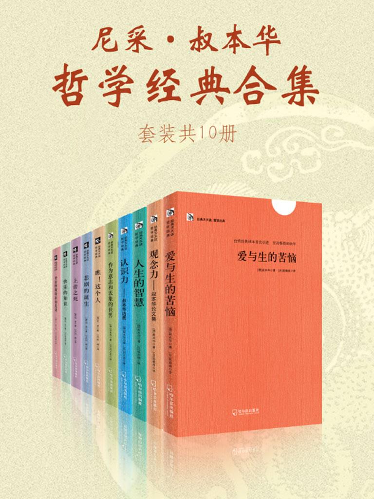 尼采·叔本华哲学经典合集(共10册)