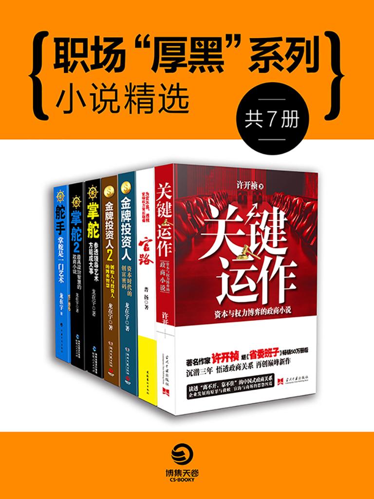 职场『厚黑』系列小说精选(全7册)