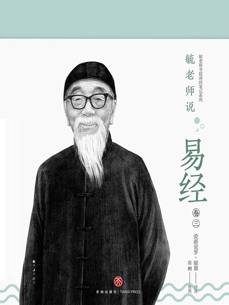 毓老师说易经(第3卷)