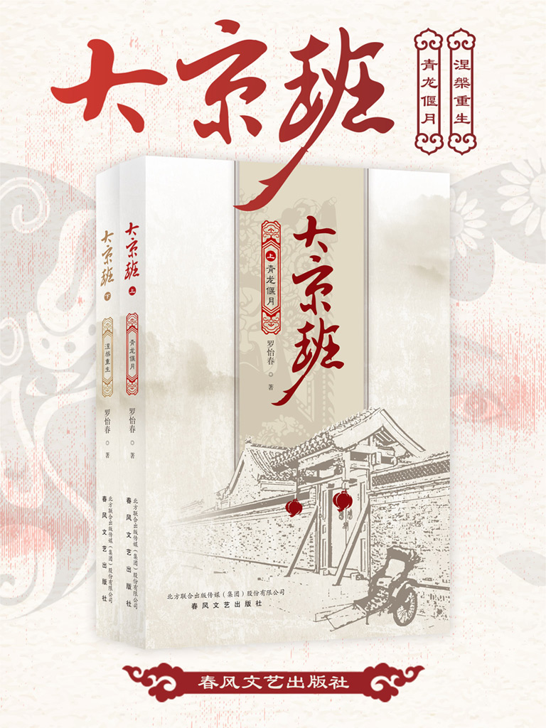 大京班(全二册)