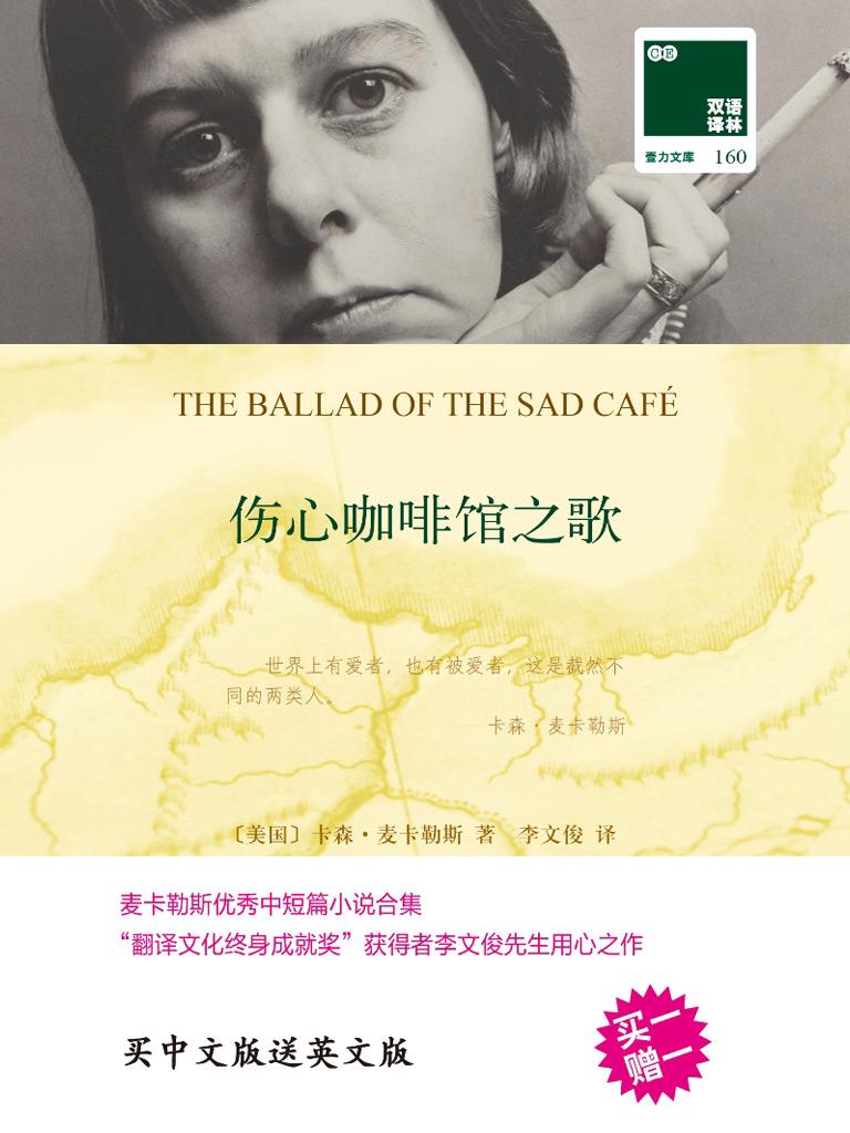 伤心咖啡馆之歌(壹力文库160 双语版)