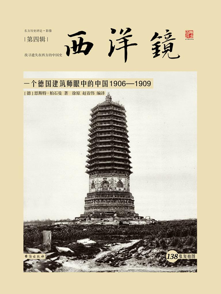 西洋镜:一个德国建筑师眼中的中国1906-1909