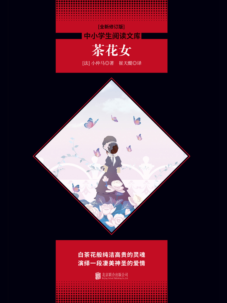 茶花女(中小学生必读丛书)