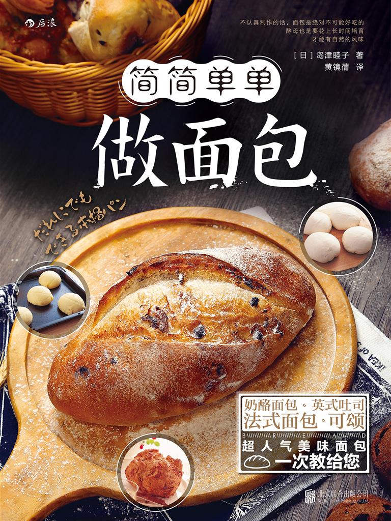 简简单单做面包