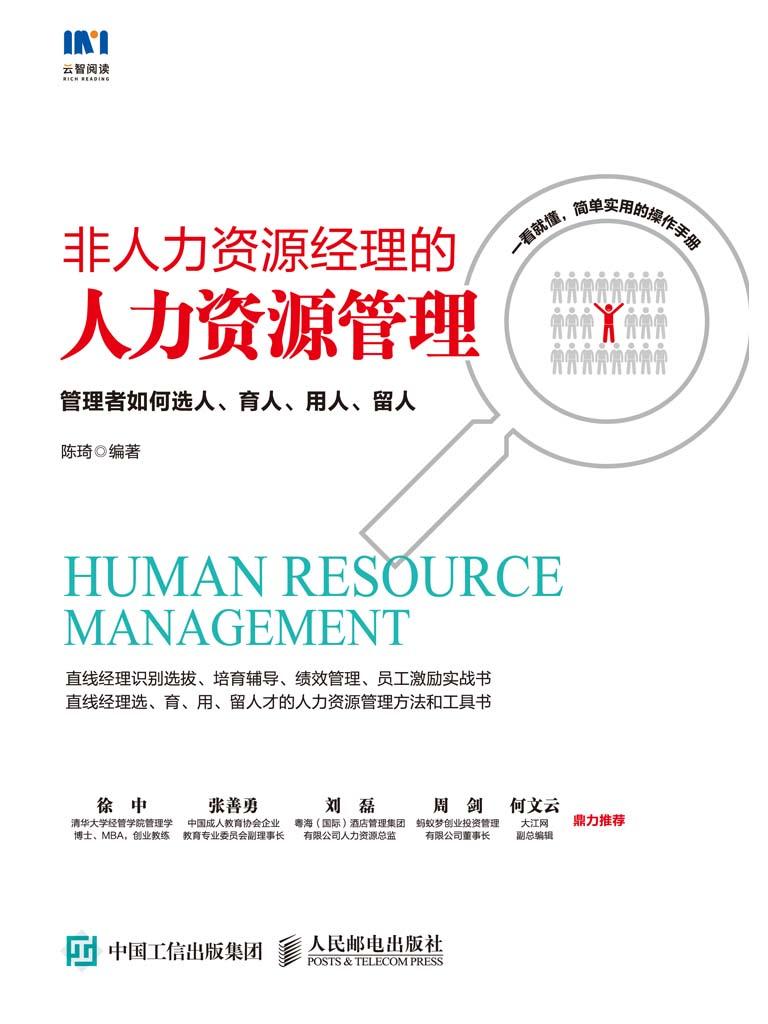 非人力资源经理的人力资源管理:管理者如何选人、育人、用人、留人