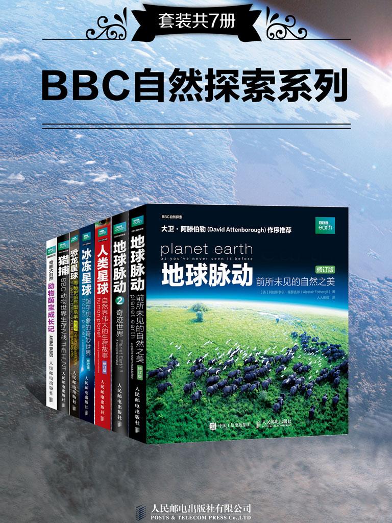 BBC自然探索系列(共七册)