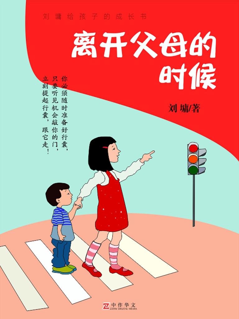 刘墉给孩子的成长书:离开父母的时候