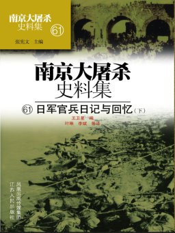 南京大屠杀史料集第六十一册:日军官兵日记与回忆(下)