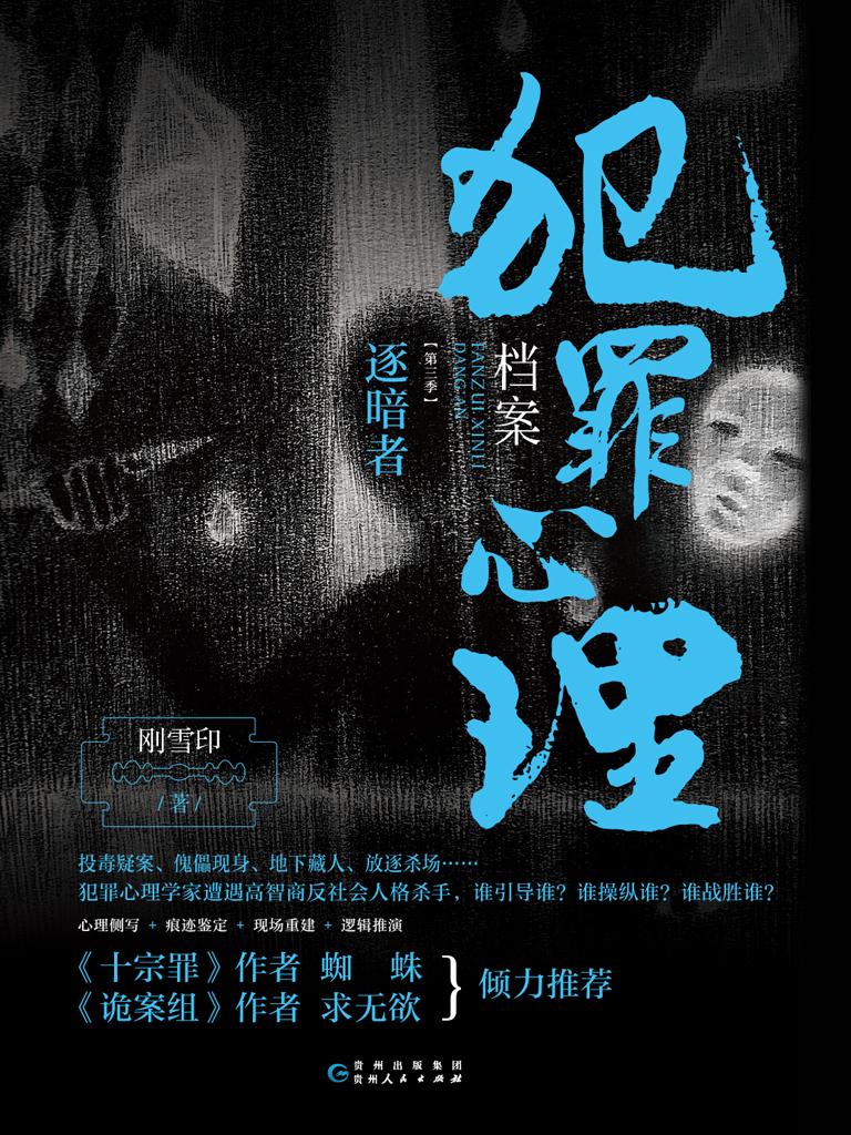 犯罪心理档案第三季:逐暗者