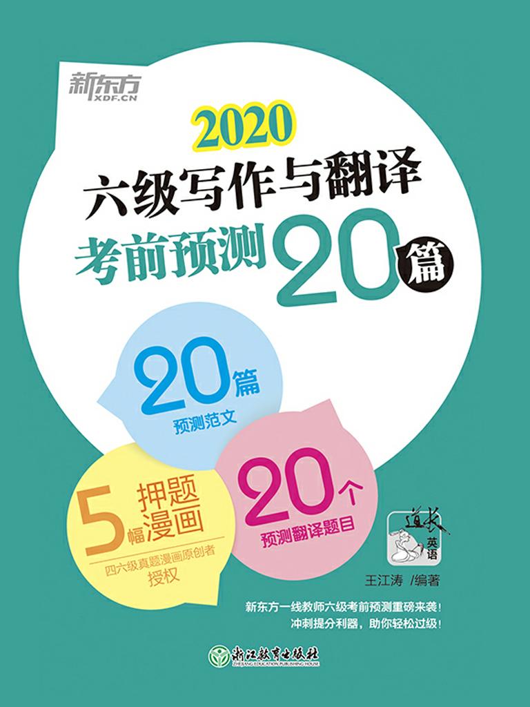 2020 六级写作与翻译终极预测20篇