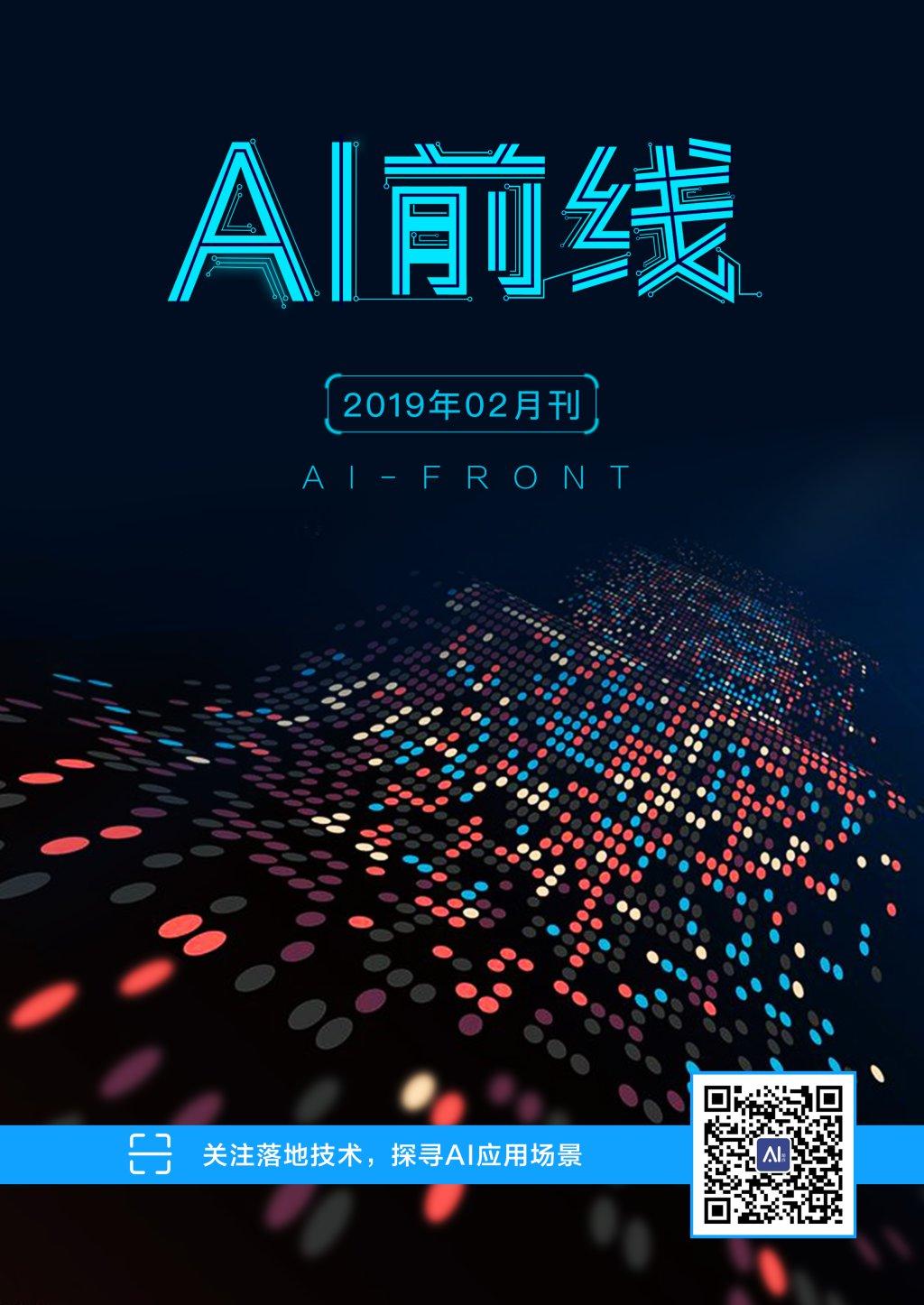 AI前线(2019年2月)