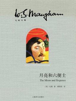 月亮和六便士(毛姆文集)