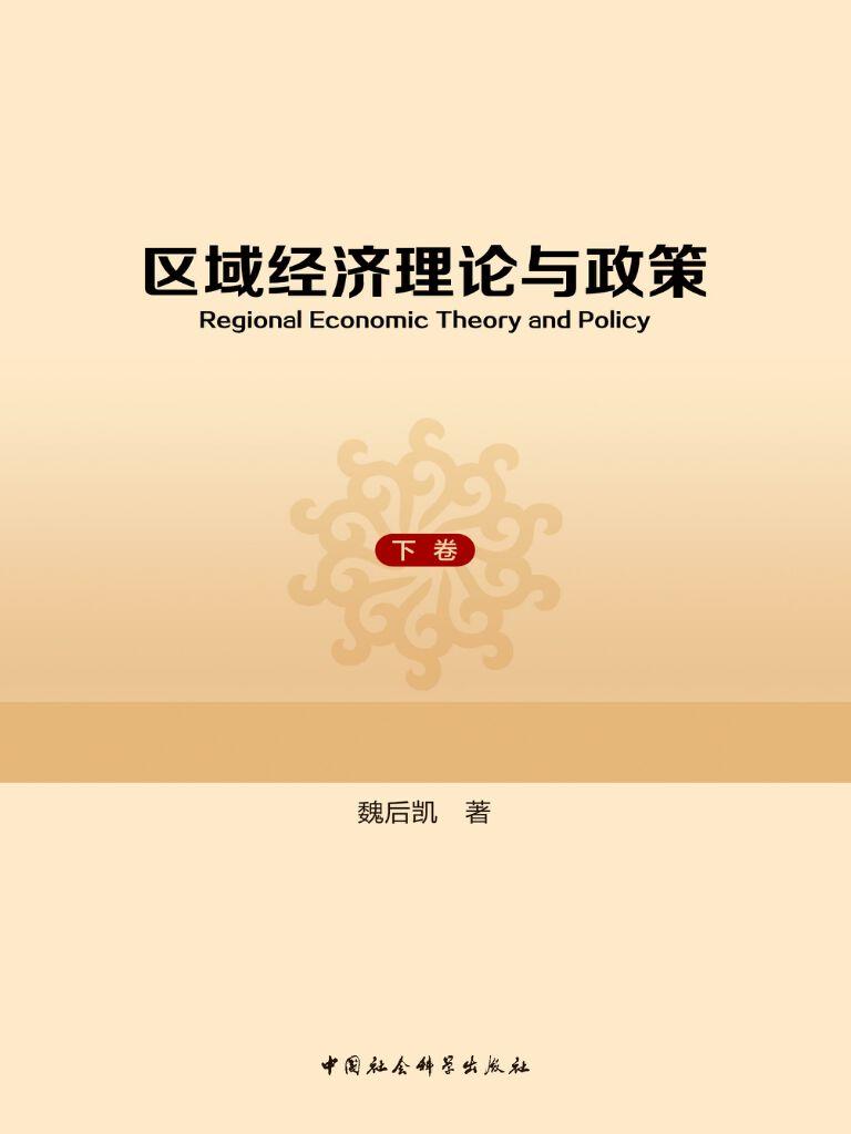 区域经济理论与政策:全2册(下卷)