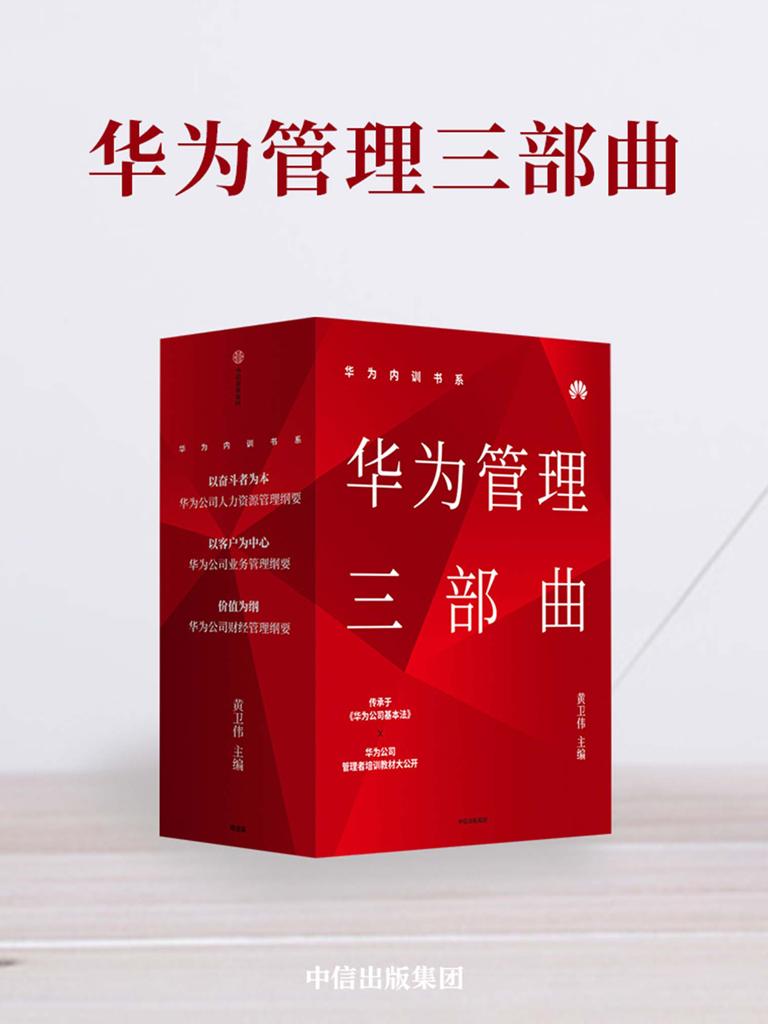 华为内训书系·华为管理三部曲(全三册)