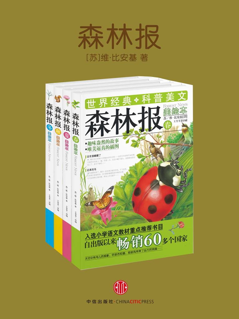 森林报(共四册)