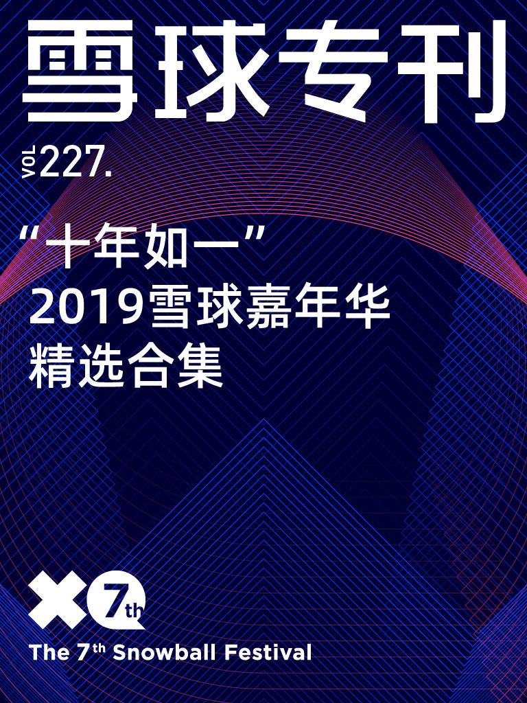 雪球专刊·『十年如一』2019雪球嘉年华精选合集(第227期)