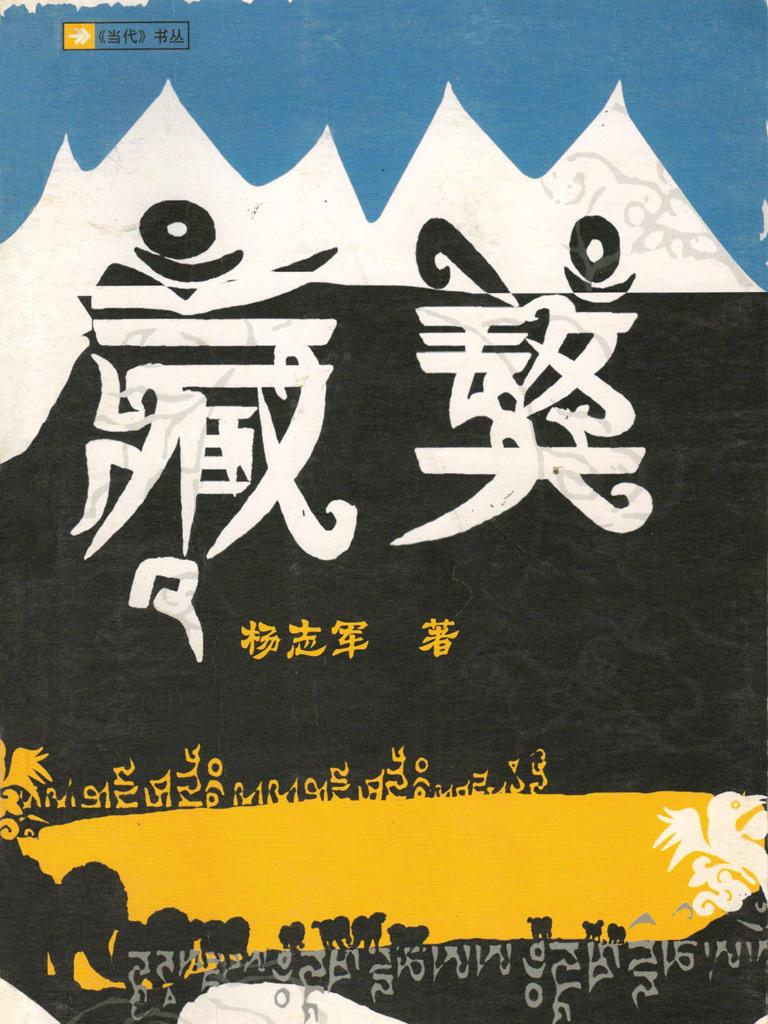 藏獒(《现代》书丛)