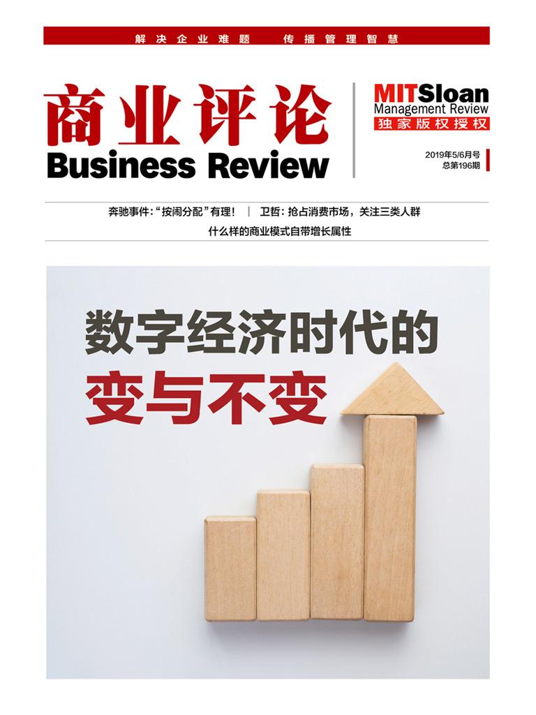 数字经济时代的变与不变(《商业评论》2019年5-6月号)