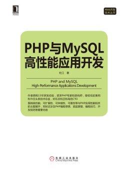 PHP与MySQL高性能应用开发