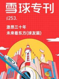 雪球专刊·激昂三十年,未来看东方(球友篇 第253期)