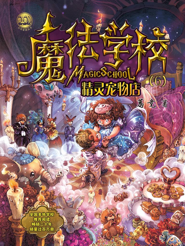 魔法黉舍 6:精灵宠物店(小布老虎丛书)