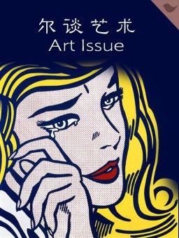 尔谈艺术 Art Issue(千种豆瓣高分原创作品·学知识)
