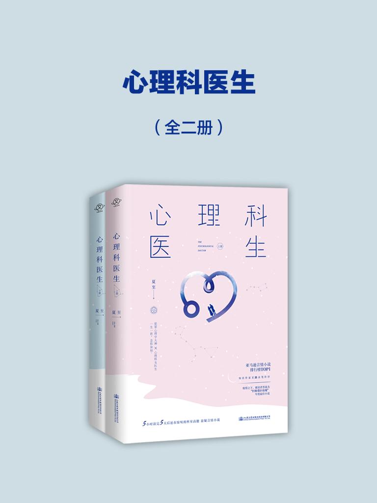 心理科医生(全2册)