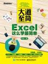 大道至简:Excel这么学最简单
