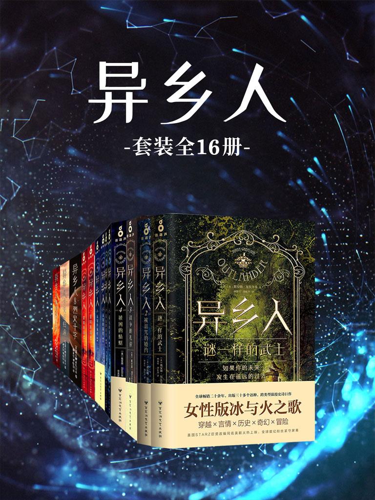 異鄉人(全16冊)
