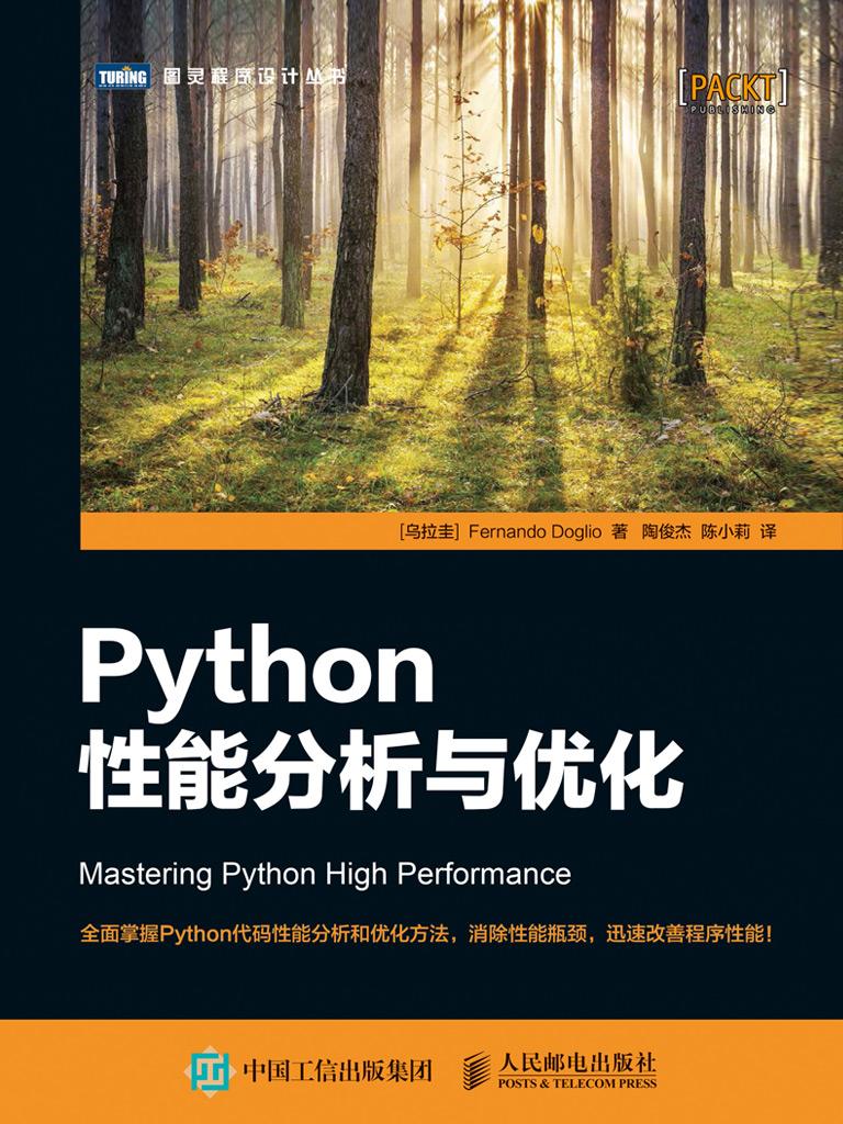 Python性能分析与优化