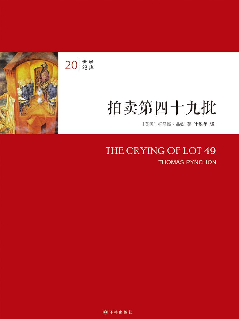 拍卖第四十九批(20世纪经典)